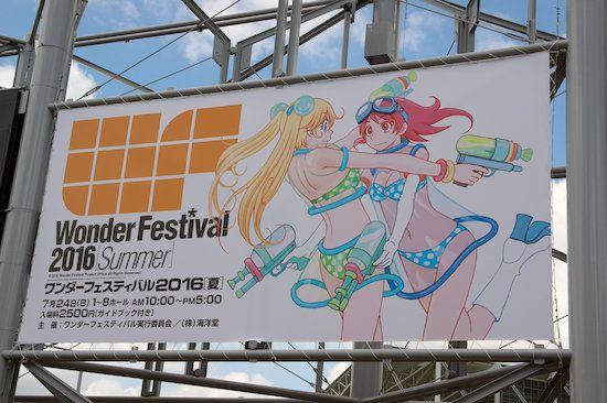 ワンフェス ワンダーフェスティバル Wonder Festival 幕張メッセ