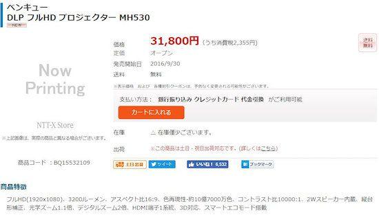 BENQ MH530 プロジェクター フルHD