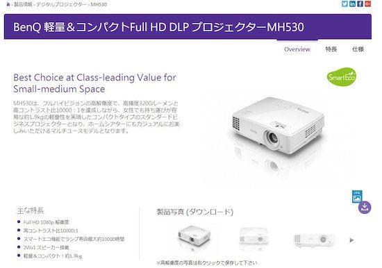 BENQ MH530 FullHD プロジェクター