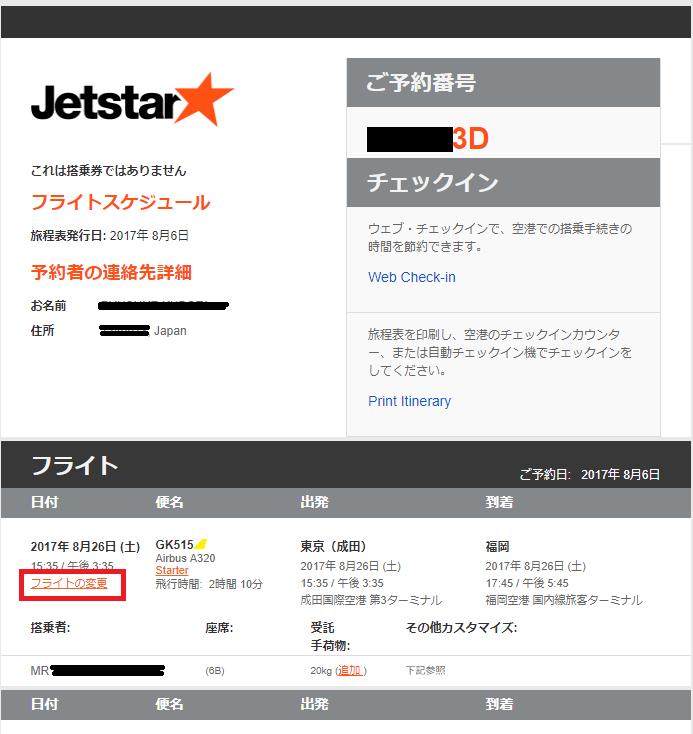JetStar 飛行機 変更方法 WEB