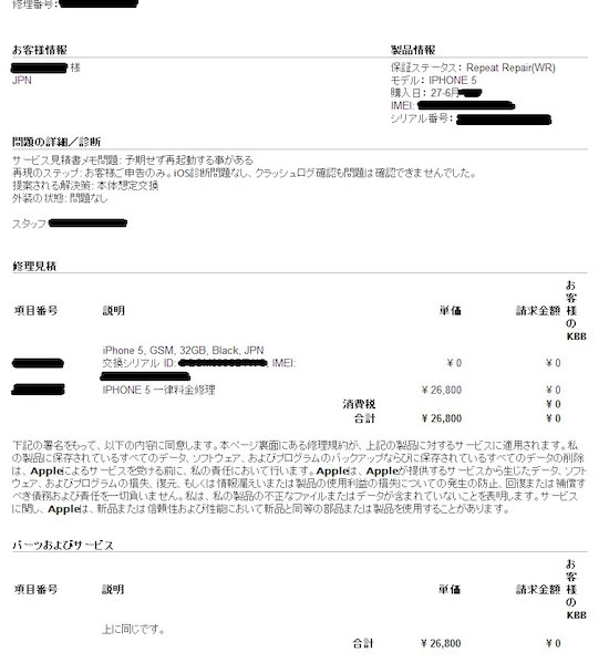 iphone532[1]