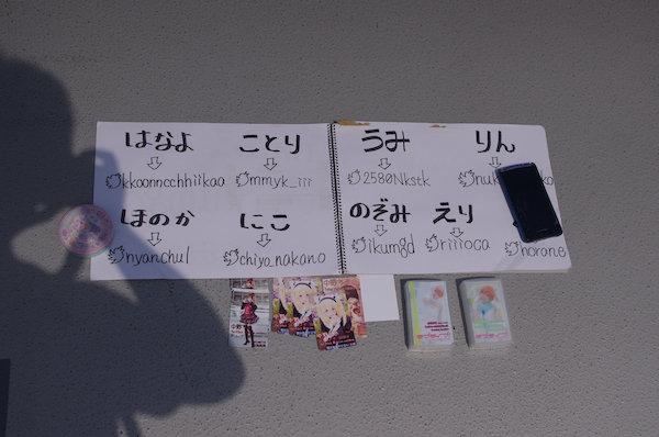 コミックマーケット 88 コスプレ ラブライブ μ's