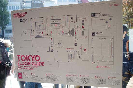 まどがたり展 千代田 東京 案内図