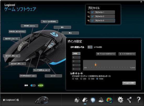 G502 ゲームソフトウェア ボタン割り当てページ
