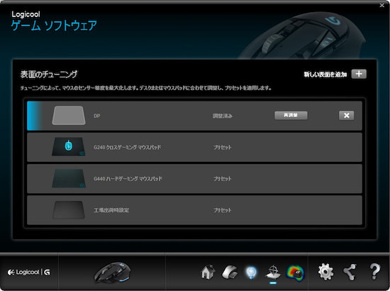 G502 ゲームソフトウェア センサー補正
