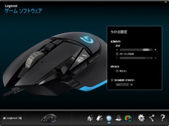 G502 ゲームソフトウェア ライト 設定