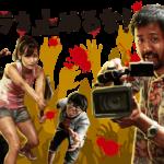 映画「カメラを止めるな!」は超低予算映画の新しい形【感想】