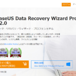 ファイル復元ソフト「EaseUS Data Recovery Wizard」レビュー