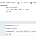 【VMWare ESXi 】自作サーバースペックアップ!【MEM32G,HDD20TB】