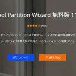 【レビュー】手軽にパーティション操作が可能なフリーソフト MiniTool Partition Wizard 無料版 11