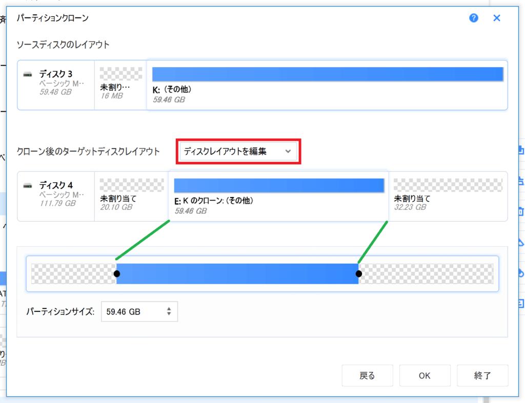 EaseUS-Partition-Master-Pro ディスクレイアウトを編集