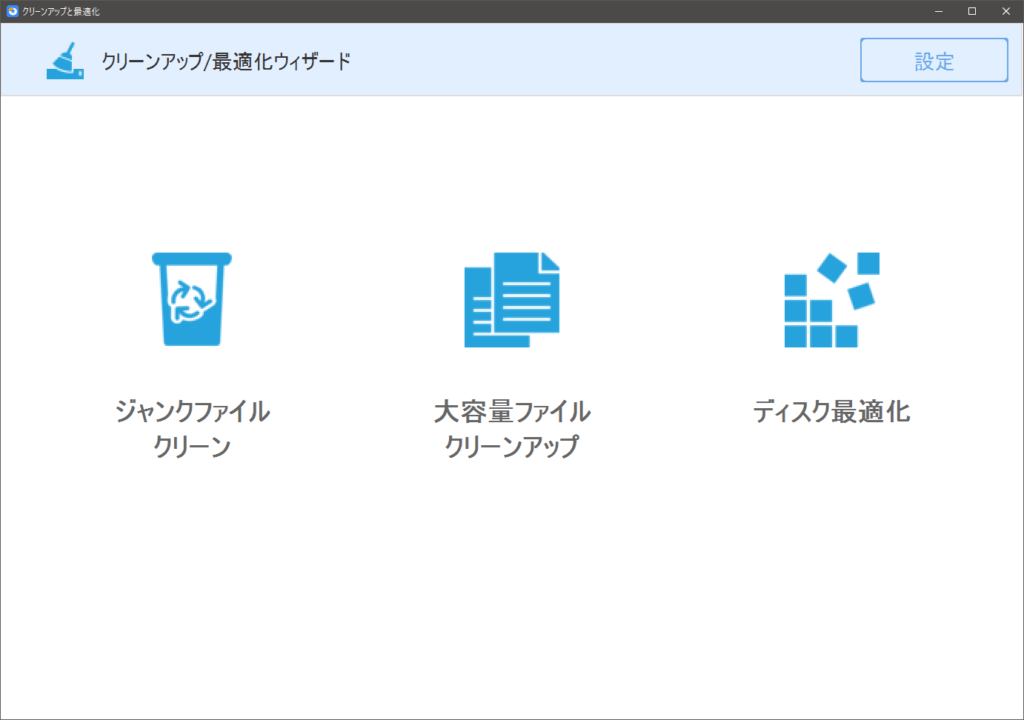 EaseUS-Partition-Master-Pro おまけ機能