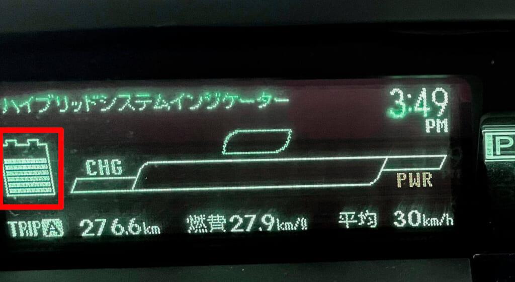 プリウス30 メーター バッテリーインジケータ
