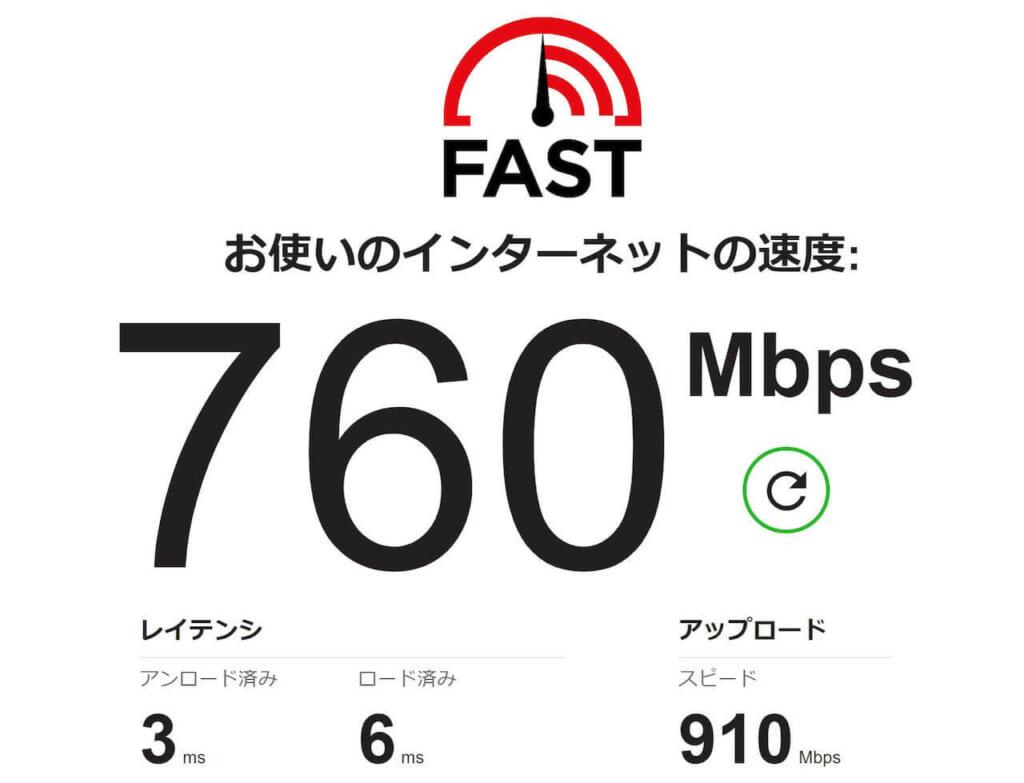 NURO光 回線速度 アップロード:760Mbps ダウンロード:910Mbps